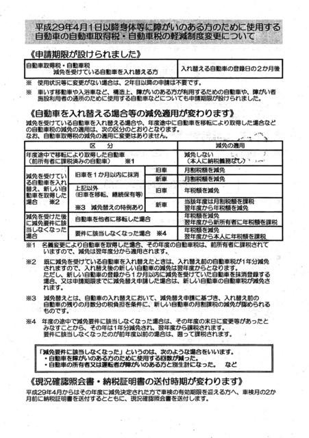 29.4以降の自動車税減免その1.jpg