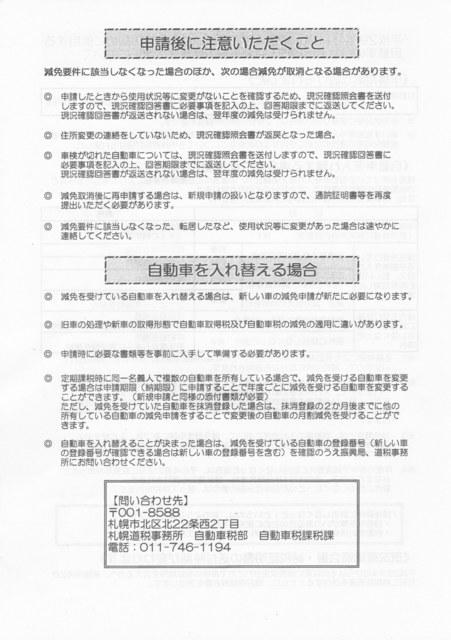 29.4以降の自動車税減免その2.jpg