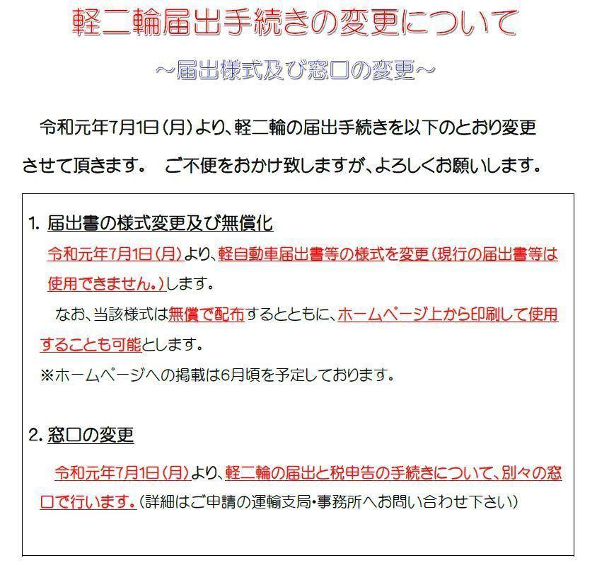 軽二輪変更手続きに関する.JPG